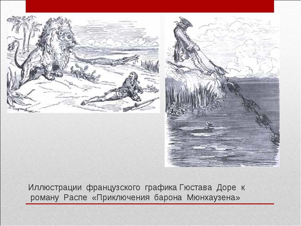 Иллюстрации французского графика Гюстава Доре к роману Распе «Приключения бар...