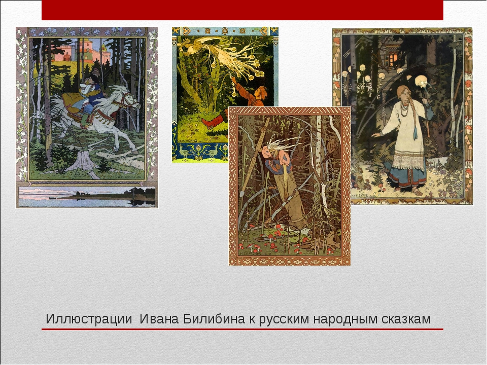 Иллюстрации Ивана Билибина к русским народным сказкам