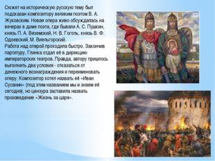 Сюжет на историческую русскую тему был подсказан композитору великим поэтом В