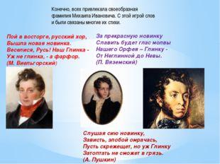 Конечно, всех привлекала своеобразная фамилия Михаила Ивановича. С этой игрой