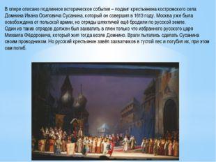 В опере описано подлинное историческое событие – подвиг крестьянина костромск