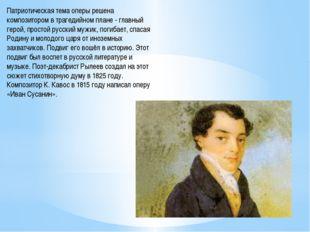 Патриотическая тема оперы решена композитором в трагедийном плане - главный г