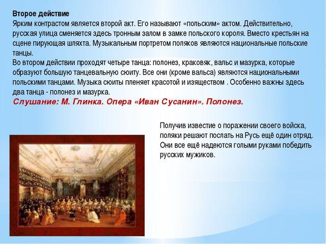 Второе действие Ярким контрастом является второй акт. Его называют «польским»...