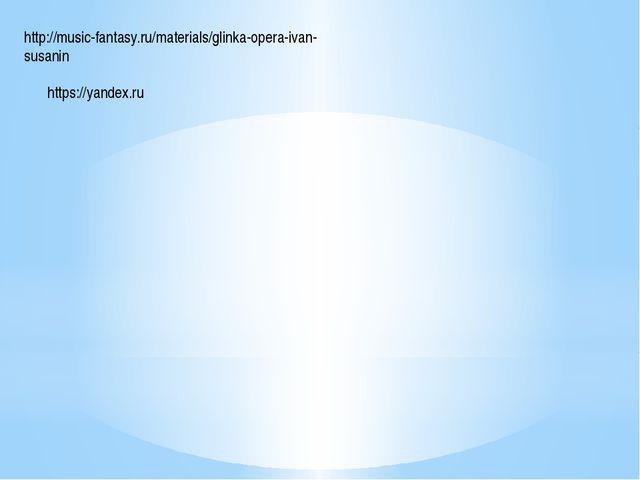 http://music-fantasy.ru/materials/glinka-opera-ivan-susanin https://yandex.ru