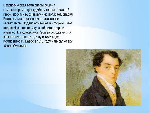 Патриотическая тема оперы решена композитором в трагедийном плане - главный г...