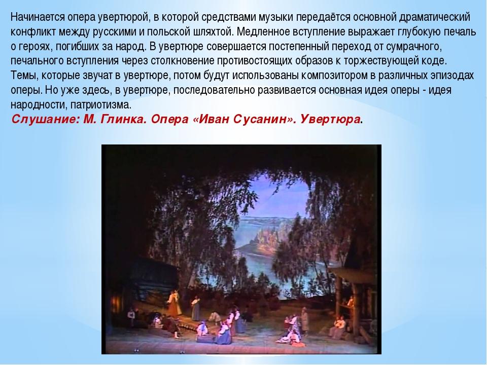 Начинается опера увертюрой, в которой средствами музыки передаётся основной д...