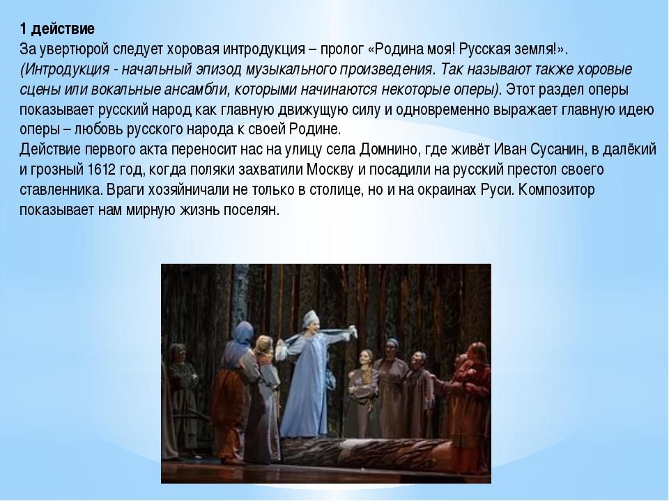 1 действие За увертюрой следует хоровая интродукция – пролог «Родина моя! Рус...