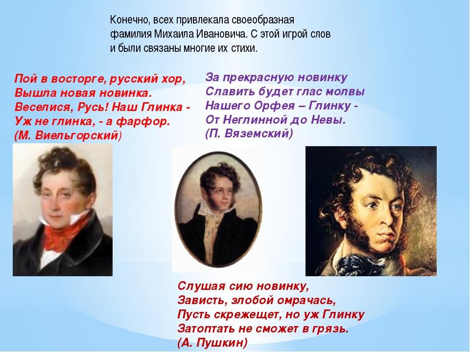 Конечно, всех привлекала своеобразная фамилия Михаила Ивановича. С этой игрой...