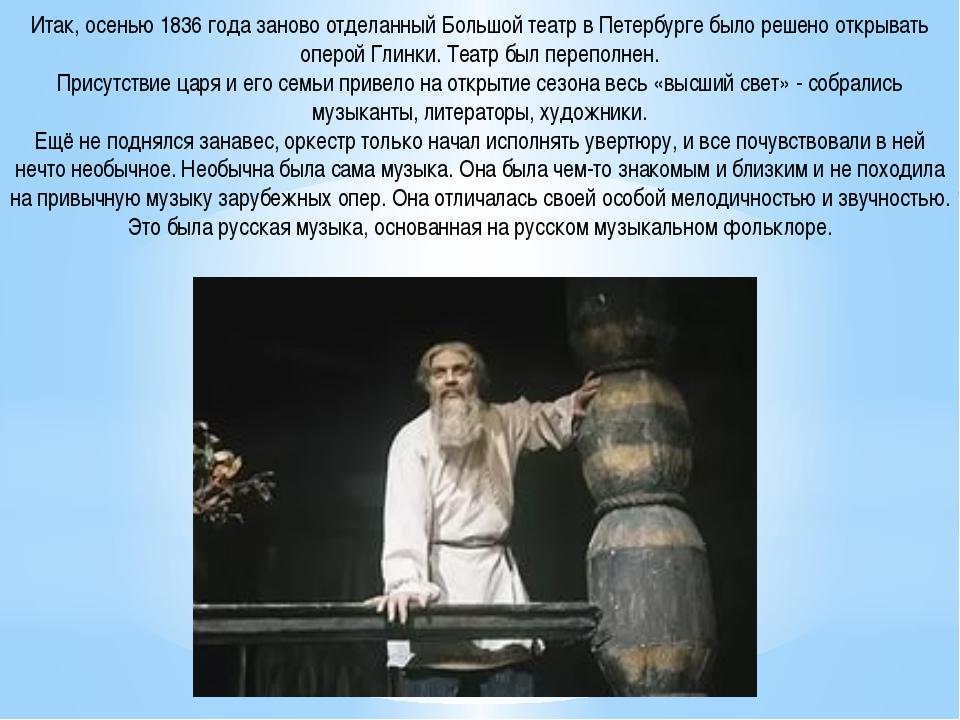 Итак, осенью 1836 года заново отделанный Большой театр в Петербурге было реше...