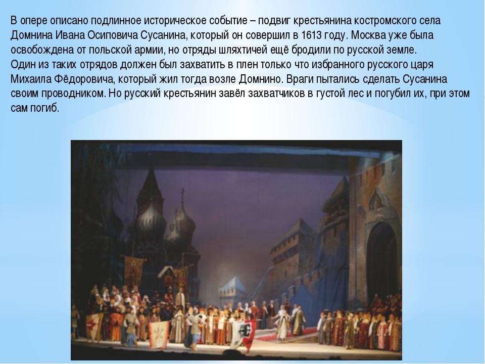 В опере описано подлинное историческое событие – подвиг крестьянина костромск...