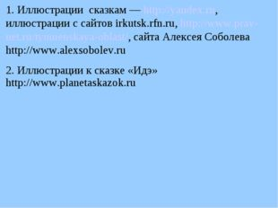 1. Иллюстрации сказкам — http://yandex.ru, иллюстрации с сайтов irkutsk.rfn.r