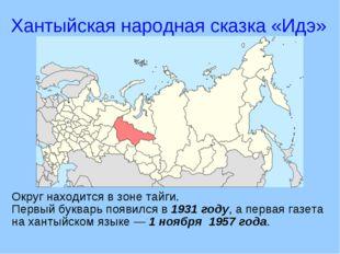 тайги Округ находится в зоне тайги. Первый букварь появился в 1931 году, а пе