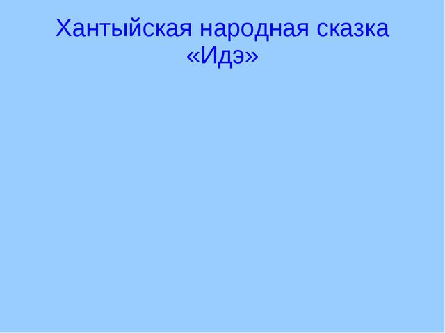 Хантыйская народная сказка «Идэ»