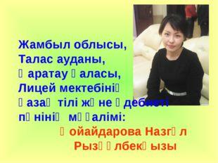 Жамбыл облысы, Талас ауданы, Қаратау қаласы, Лицей мектебінің қазақ тілі және