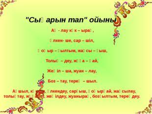 Ақ - лау көк – ырақ, Үлкен- ше, сар – шіл, Қоңыр – ғылтым, жақсы – ғыш, Толы