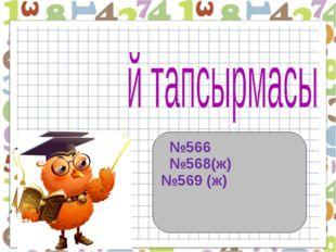 №566 №568(ж) №569 (ж)