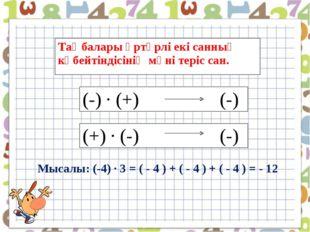 Таңбалары әртүрлі екі санның көбейтіндісінің мәні теріс сан. (-) ∙ (+) (-) (+