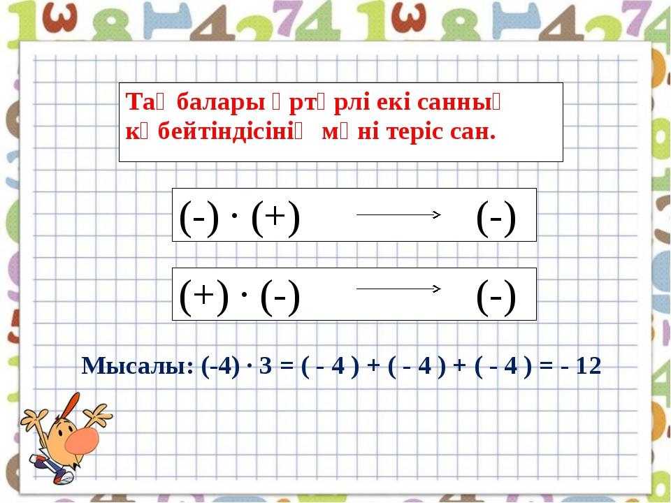 Таңбалары әртүрлі екі санның көбейтіндісінің мәні теріс сан. (-) ∙ (+) (-) (+...