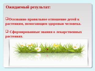 Ожидаемый результат: Осознанно правильное отношение детей к растениям, помог