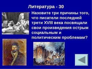 Литература - 30 Назовите три причины того, что писатели последней трети XVIII