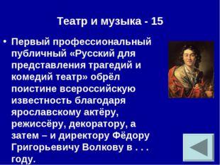 Театр и музыка - 15 Первый профессиональный публичный «Русский для представле