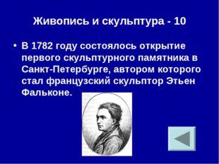Живопись и скульптура - 10 В 1782 году состоялось открытие первого скульптурн