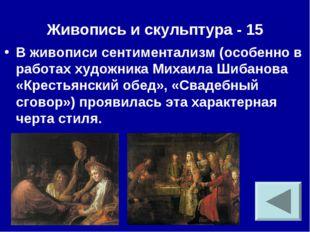 Живопись и скульптура - 15 В живописи сентиментализм (особенно в работах худо