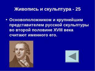 Живопись и скульптура - 25 Основоположником и крупнейшим представителем русск