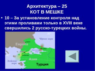 Архитектура – 25 КОТ В МЕШКЕ 10 – За установление контроля над этими проливам