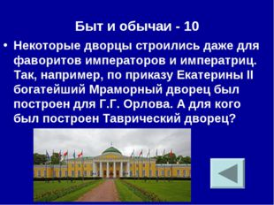 Быт и обычаи - 10 Некоторые дворцы строились даже для фаворитов императоров и