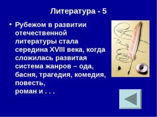 Литература - 5 Рубежом в развитии отечественной литературы стала середина XVI