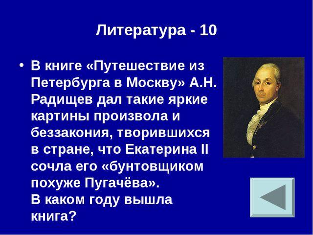 Литература - 10 В книге «Путешествие из Петербурга в Москву» А.Н. Радищев дал...