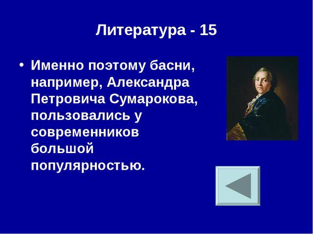 Литература - 15 Именно поэтому басни, например, Александра Петровича Сумароко...