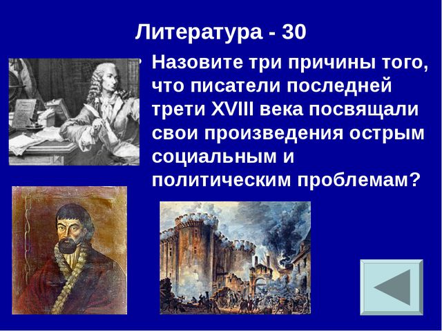 Литература - 30 Назовите три причины того, что писатели последней трети XVIII...