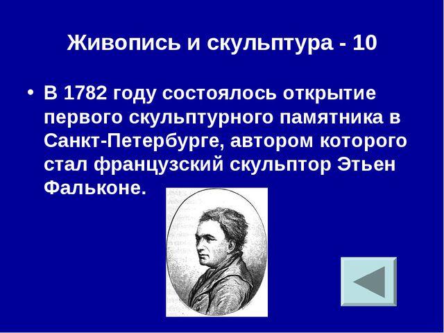 Живопись и скульптура - 10 В 1782 году состоялось открытие первого скульптурн...