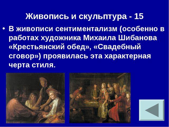 Живопись и скульптура - 15 В живописи сентиментализм (особенно в работах худо...
