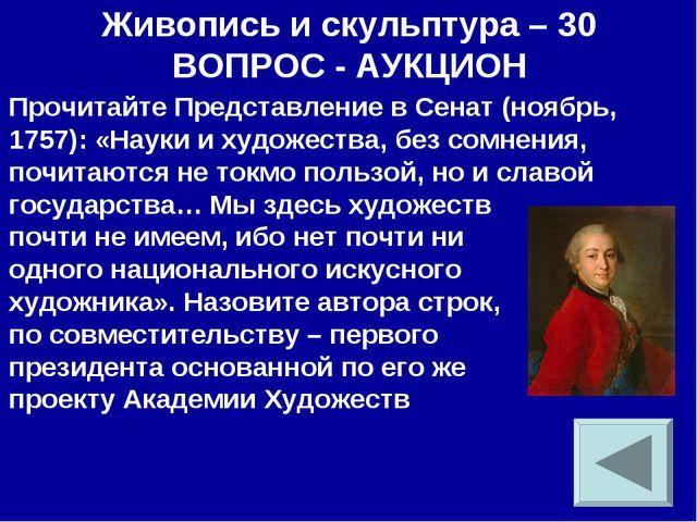 Живопись и скульптура – 30 ВОПРОС - АУКЦИОН Прочитайте Представление в Сенат...