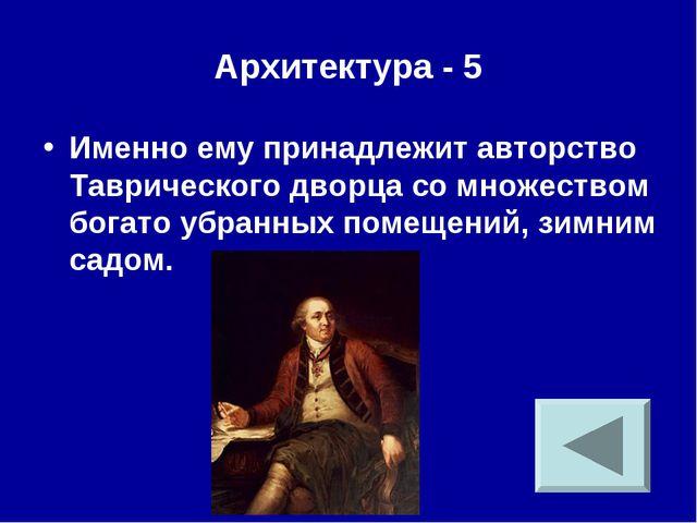 Архитектура - 5 Именно ему принадлежит авторство Таврического дворца со множе...