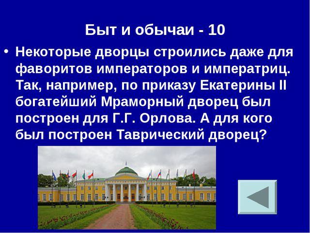 Быт и обычаи - 10 Некоторые дворцы строились даже для фаворитов императоров и...