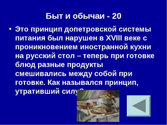Быт и обычаи - 20 Это принцип допетровской системы питания был нарушен в XVII...