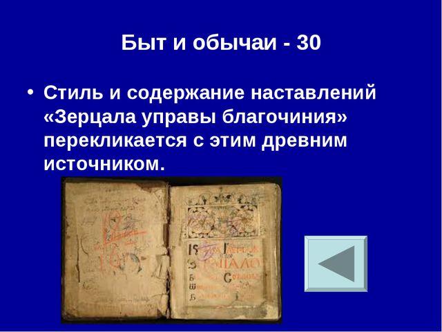 Быт и обычаи - 30 Стиль и содержание наставлений «Зерцала управы благочиния»...