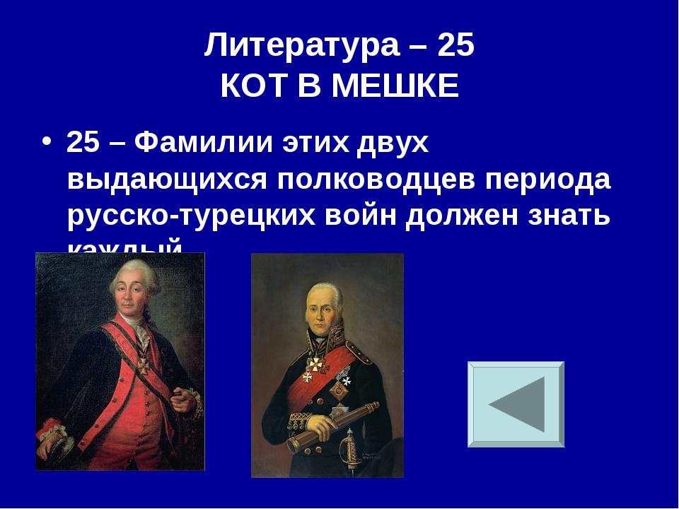 Литература – 25 КОТ В МЕШКЕ 25 – Фамилии этих двух выдающихся полководцев пер...