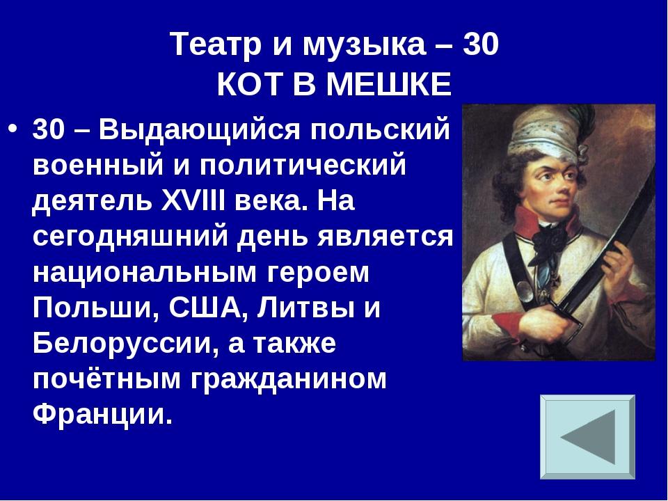 Театр и музыка – 30 КОТ В МЕШКЕ 30 – Выдающийся польский военный и политическ...