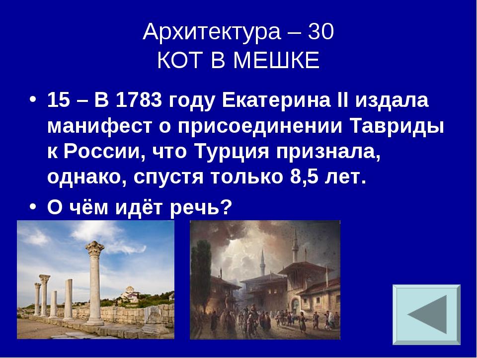 Архитектура – 30 КОТ В МЕШКЕ 15 – В 1783 году Екатерина II издала манифест о...