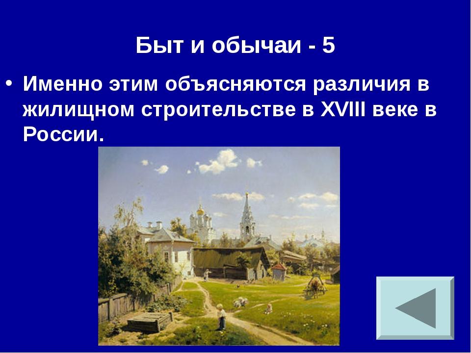 Быт и обычаи - 5 Именно этим объясняются различия в жилищном строительстве в...