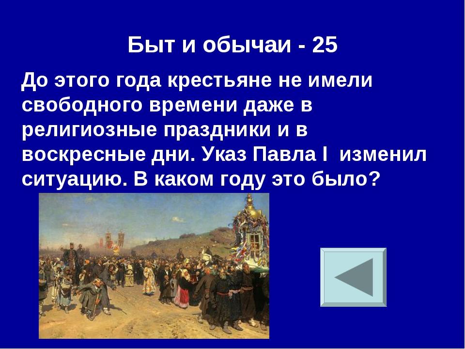 Быт и обычаи - 25 До этого года крестьяне не имели свободного времени даже в...