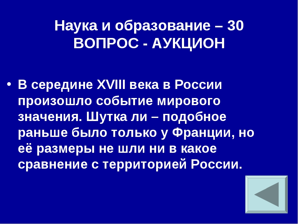 Наука и образование – 30 ВОПРОС - АУКЦИОН В середине XVIII века в России прои...