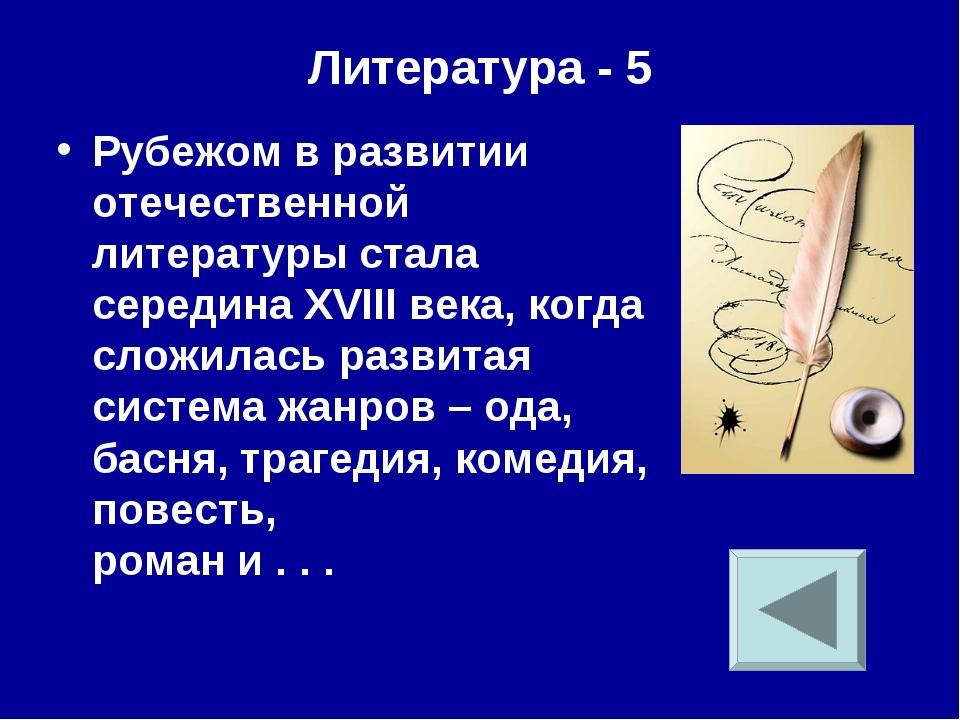 Литература - 5 Рубежом в развитии отечественной литературы стала середина XVI...