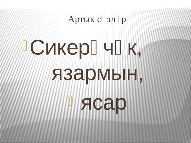 Артык сүзләр Сикерәчәк, язармын, ясар