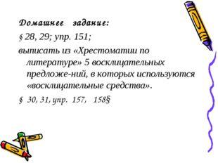 Домашнее задание: § 28, 29; упр. 151; выписать из «Хрестоматии по литературе»